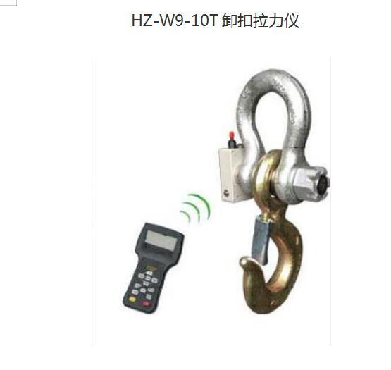 120t-150t卸扣式无线测力仪的额定载荷说明
